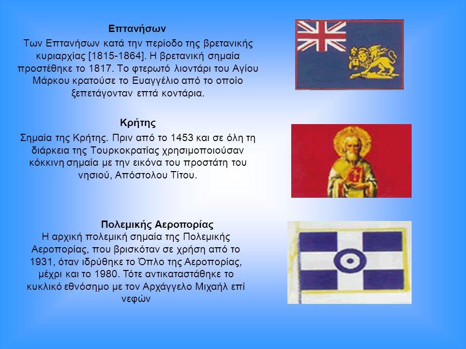 Επτανήσων Των Επτανήσων κατά την περίοδο της βρετανικής κυριαρχίας [1815-1864]. Η βρετανική σημαία προστέθηκε το 1817. Το φτερωτό λιοντάρι του Αγίου Μ
