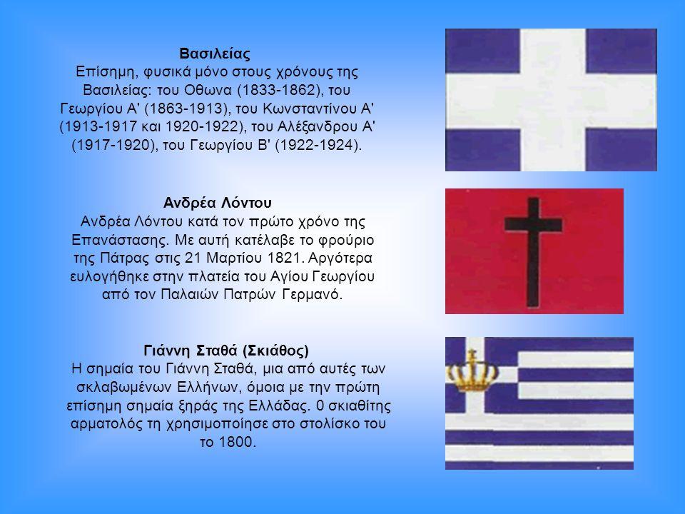 Βασιλείας Επίσημη, φυσικά μόνο στους χρόνους της Βασιλείας: του Οθωνα (1833-1862), του Γεωργίου Α' (1863-1913), του Κωνσταντίνου Α' (1913-1917 και 192