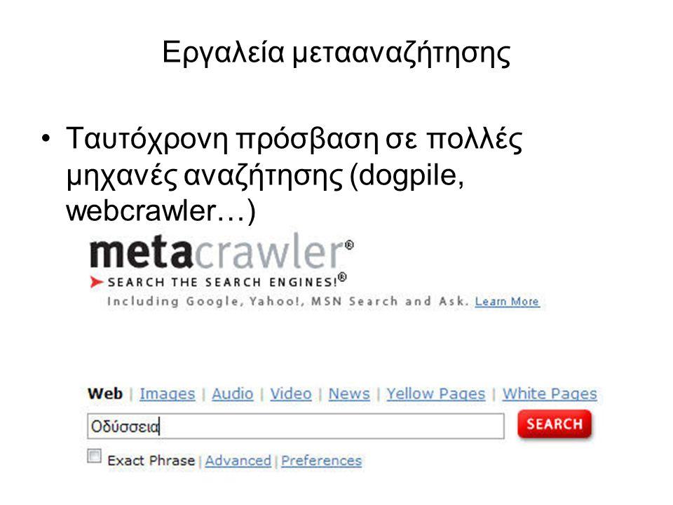 Εργαλεία μετααναζήτησης Ταυτόχρονη πρόσβαση σε πολλές μηχανές αναζήτησης (dogpile, webcrawler…)