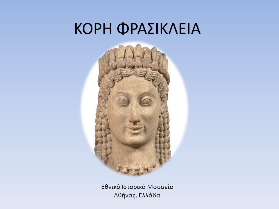 ΚΟΡΗ ΦΡΑΣΙΚΛΕΙΑ Εθνικό Ιστορικό Μουσείο Αθήνας, Ελλάδα