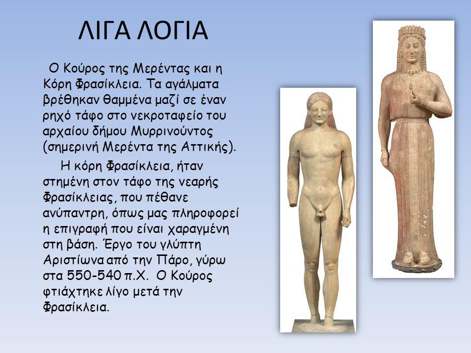 ΛΙΓΑ ΛΟΓΙΑ Ο Κούρος της Μερέντας και η Κόρη Φρασίκλεια. Τα αγάλματα βρέθηκαν θαμμένα μαζί σε έναν ρηχό τάφο στο νεκροταφείο του αρχαίου δήμου Μυρρινού