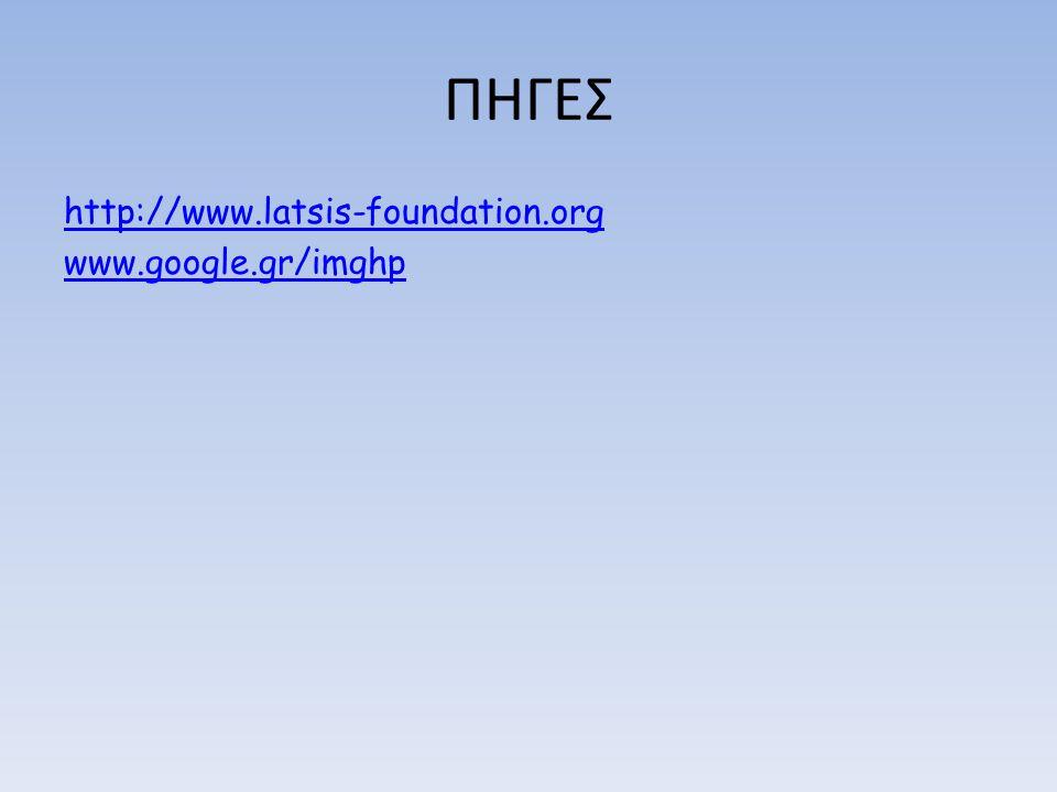 ΠΗΓΕΣ http://www.latsis-foundation.org www.google.gr/imghp