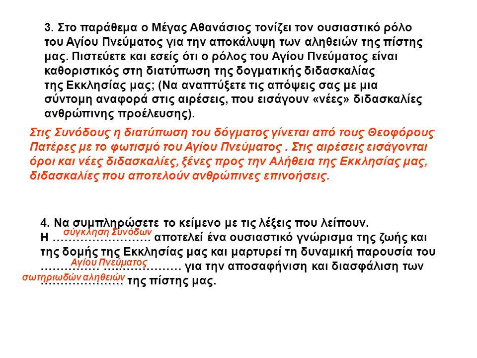 3. Στο παράθεμα ο Μέγας Αθανάσιος τονίζει τον ουσιαστικό ρόλο του Αγίου Πνεύματος για την αποκάλυψη των αληθειών της πίστης μας. Πιστεύετε και εσείς ό