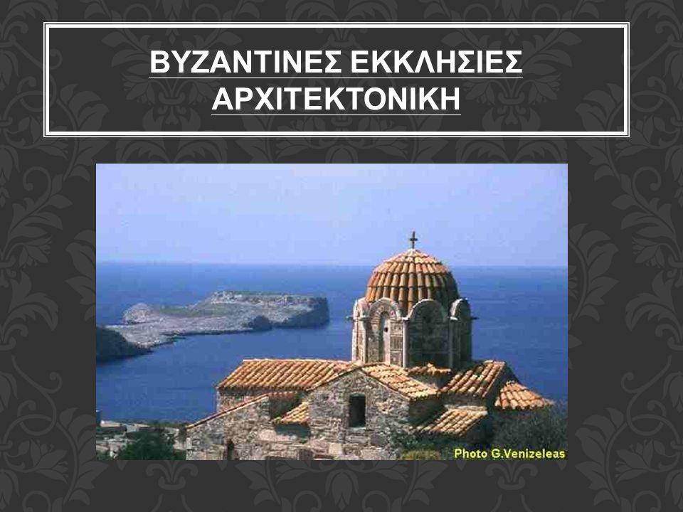 ΒΥΖΑΝΤΙΝΕΣ ΕΚΚΛΗΣΙΕΣ ΑΡΧΙΤΕΚΤΟΝΙΚΗ