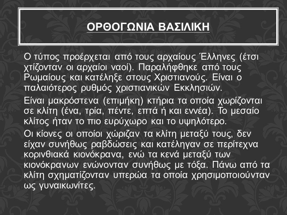 ΟΡΘΟΓΩΝΙΑ ΒΑΣΙΛΙΚΗ O τύπος προέρχεται από τους αρχαίους Έλληνες (έτσι χτίζονταν οι αρχαίοι ναοί). Παραλήφθηκε από τους Ρωμαίους και κατέληξε στους Χρι