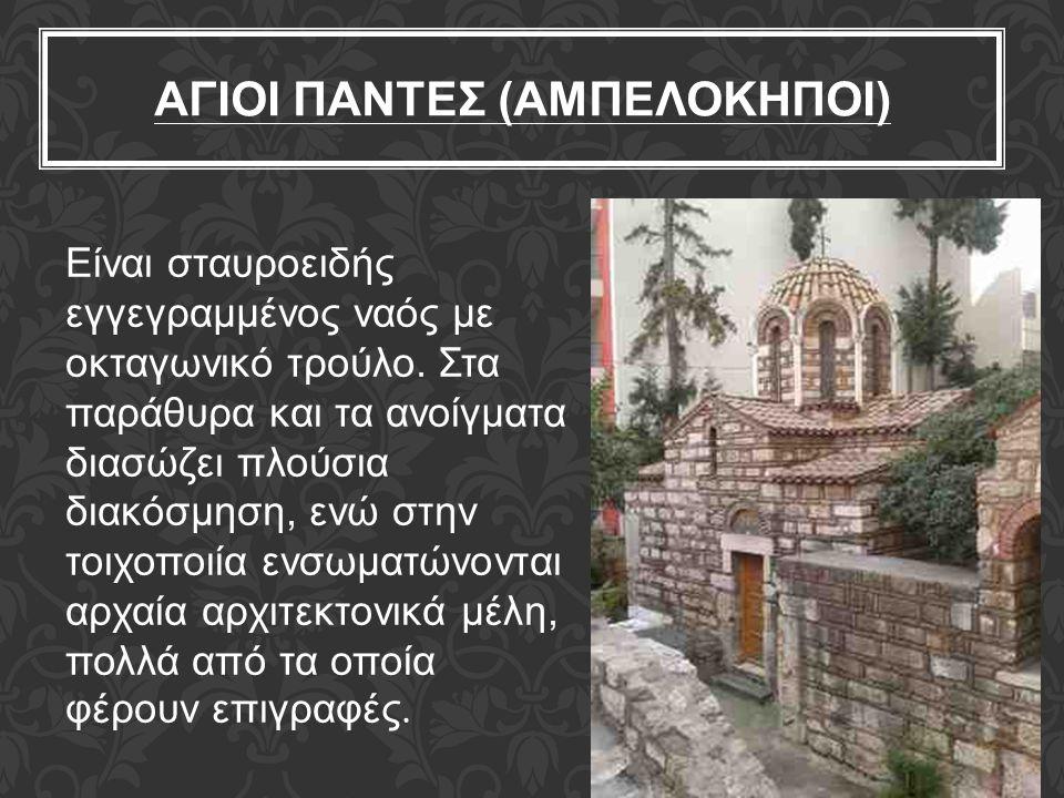 ΑΓΙΟΙ ΠΑΝΤΕΣ (ΑΜΠΕΛΟΚΗΠΟΙ) Είναι σταυροειδής εγγεγραμμένος ναός με οκταγωνικό τρούλο. Στα παράθυρα και τα ανοίγματα διασώζει πλούσια διακόσμηση, ενώ σ