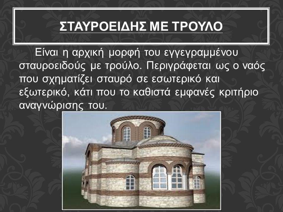 ΣΤΑΥΡΟΕΙΔΗΣ ΜΕ ΤΡΟΥΛΟ Είναι η αρχική μορφή του εγγεγραμμένου σταυροειδούς με τρούλο. Περιγράφεται ως ο ναός που σχηματίζει σταυρό σε εσωτερικό και εξω
