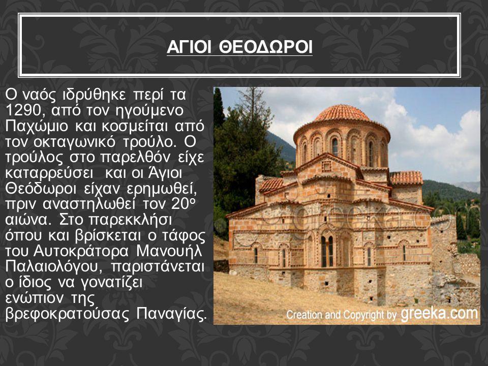 ΑΓΙΟΙ ΘΕΟΔΩΡΟΙ Ο ναός ιδρύθηκε περί τα 1290, από τον ηγούμενο Παχώμιο και κοσμείται από τον οκταγωνικό τρούλο. Ο τρούλος στο παρελθόν είχε καταρρεύσει