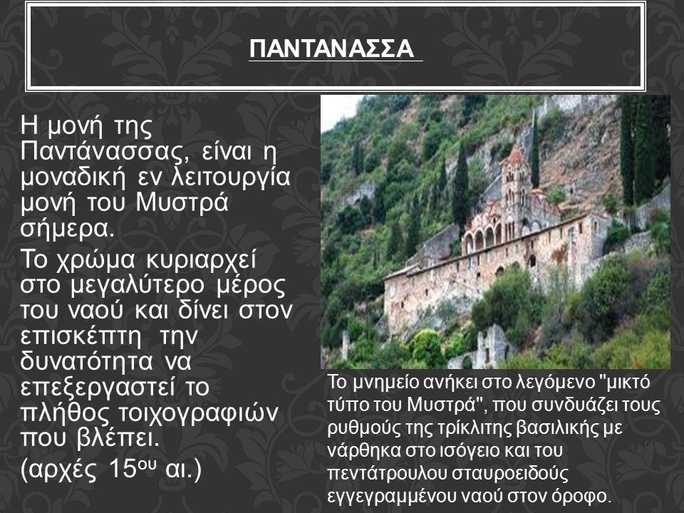ΠΑΝΤΑΝΑΣΣΑ Η μονή της Παντάνασσας, είναι η μοναδική εν λειτουργία μονή του Μυστρά σήμερα. Το χρώμα κυριαρχεί στο μεγαλύτερο μέρος του ναού και δίνει σ