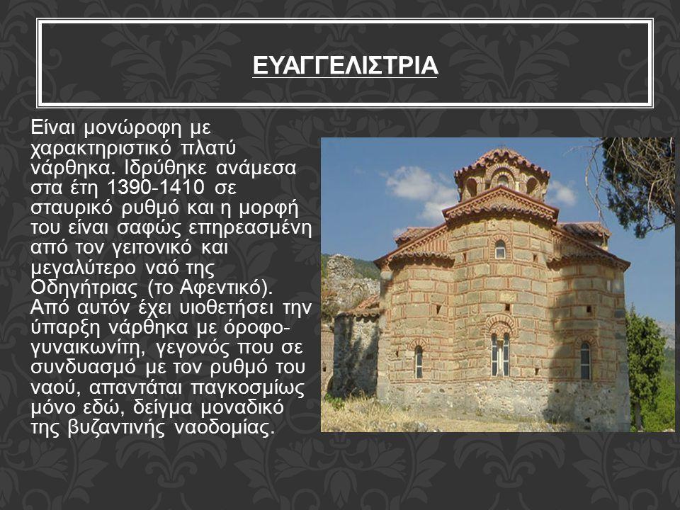 ΕΥΑΓΓΕΛΙΣΤΡΙΑ Είναι μονώροφη με χαρακτηριστικό πλατύ νάρθηκα. Ιδρύθηκε ανάμεσα στα έτη 1390-1410 σε σταυρικό ρυθμό και η μορφή του είναι σαφώς επηρεασ