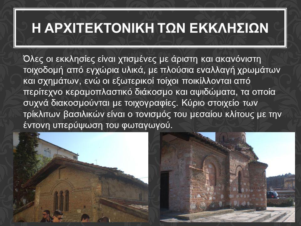 Η ΑΡΧΙΤΕΚΤΟΝΙΚΗ ΤΩΝ ΕΚΚΛΗΣΙΩΝ Όλες οι εκκλησίες είναι χτισμένες με άριστη και ακανόνιστη τοιχοδομή από εγχώρια υλικά, με πλούσια εναλλαγή χρωμάτων και