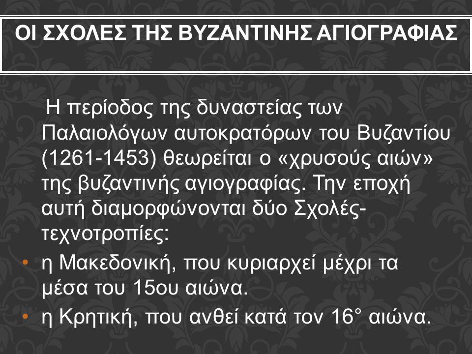 ΟΙ ΣΧΟΛΕΣ ΤΗΣ ΒΥΖΑΝΤΙΝΗΣ ΑΓΙΟΓΡΑΦΙΑΣ Η περίοδος της δυναστείας των Παλαιολόγων αυτοκρατόρων του Βυζαντίου (1261-1453) θεωρείται ο «χρυσούς αιών» της β