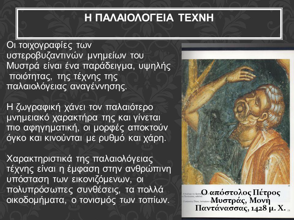 Η ΠΑΛΑΙΟΛΟΓΕΙΑ ΤΕΧΝΗ Οι τοιχογραφίες των υστεροβυζαντινών μνημείων του Mυστρά είναι ένα παράδειγμα, υψηλής ποιότητας, της τέχνης της παλαιολόγειας ανα