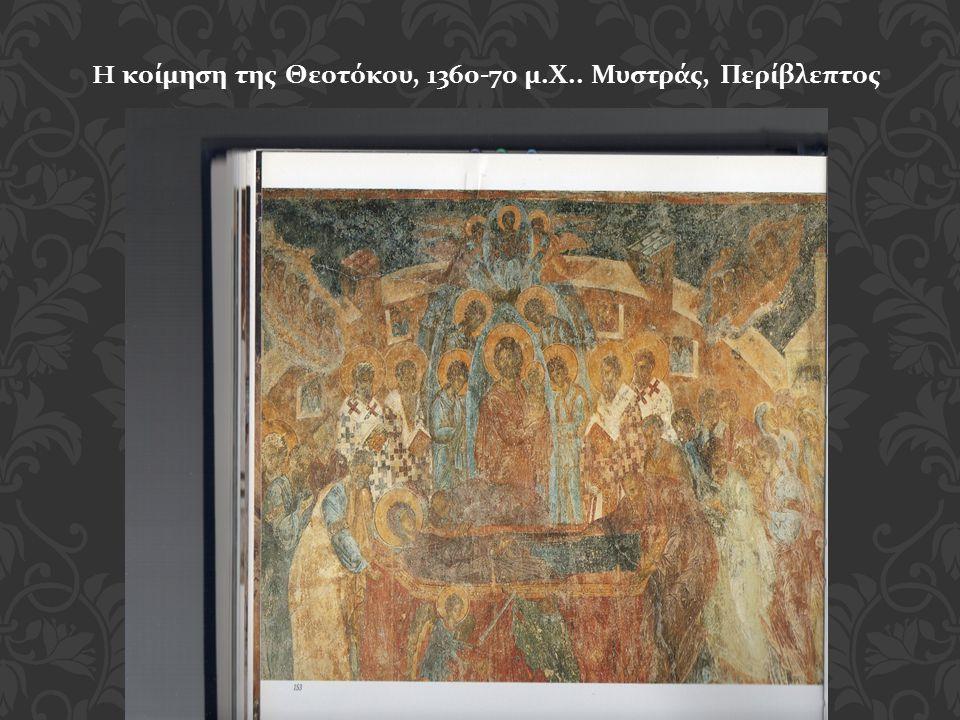 H κοίμηση της Θεοτόκου, 1360-70 μ. Χ.. Μυστράς, Περίβλεπτος