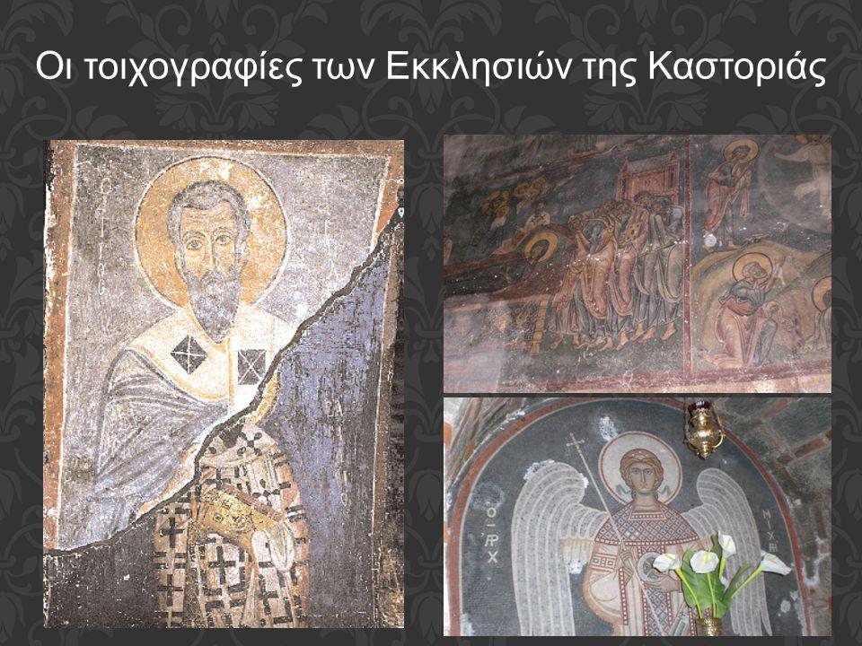 Οι τοιχογραφίες των Εκκλησιών της Καστοριάς