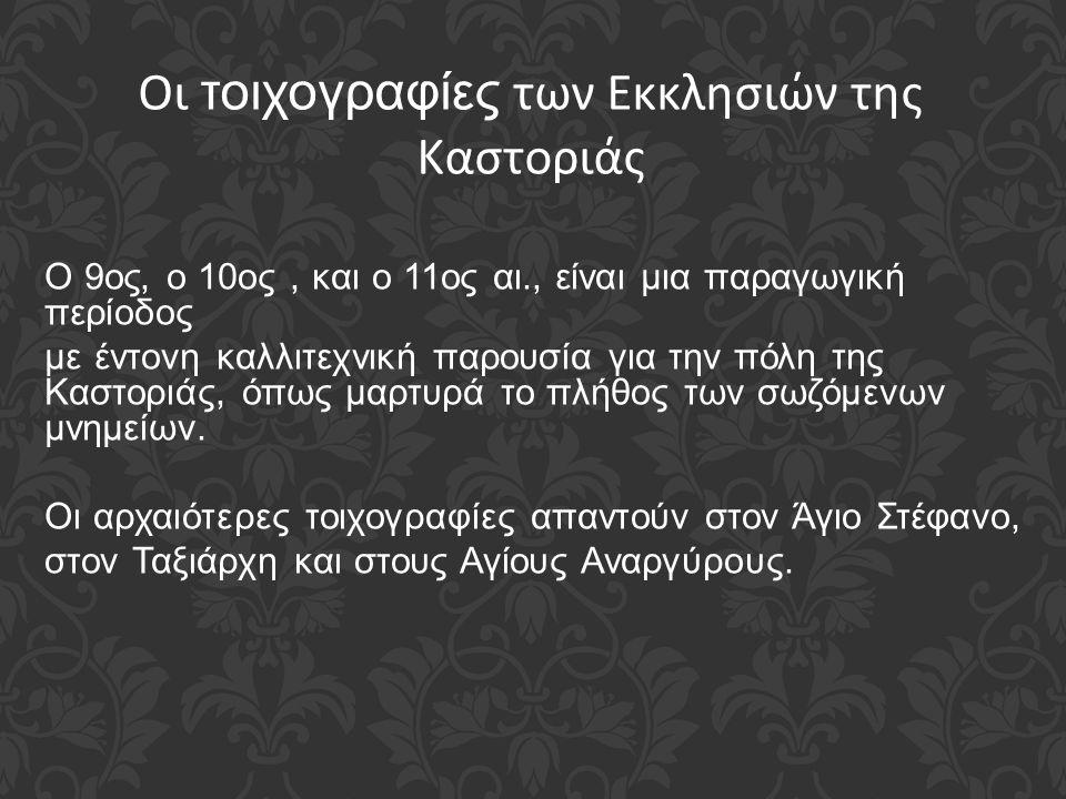 Ο 9ος, ο 10ος, και ο 11ος αι., είναι μια παραγωγική περίοδος με έντονη καλλιτεχνική παρουσία για την πόλη της Καστοριάς, όπως μαρτυρά το πλήθος των σω