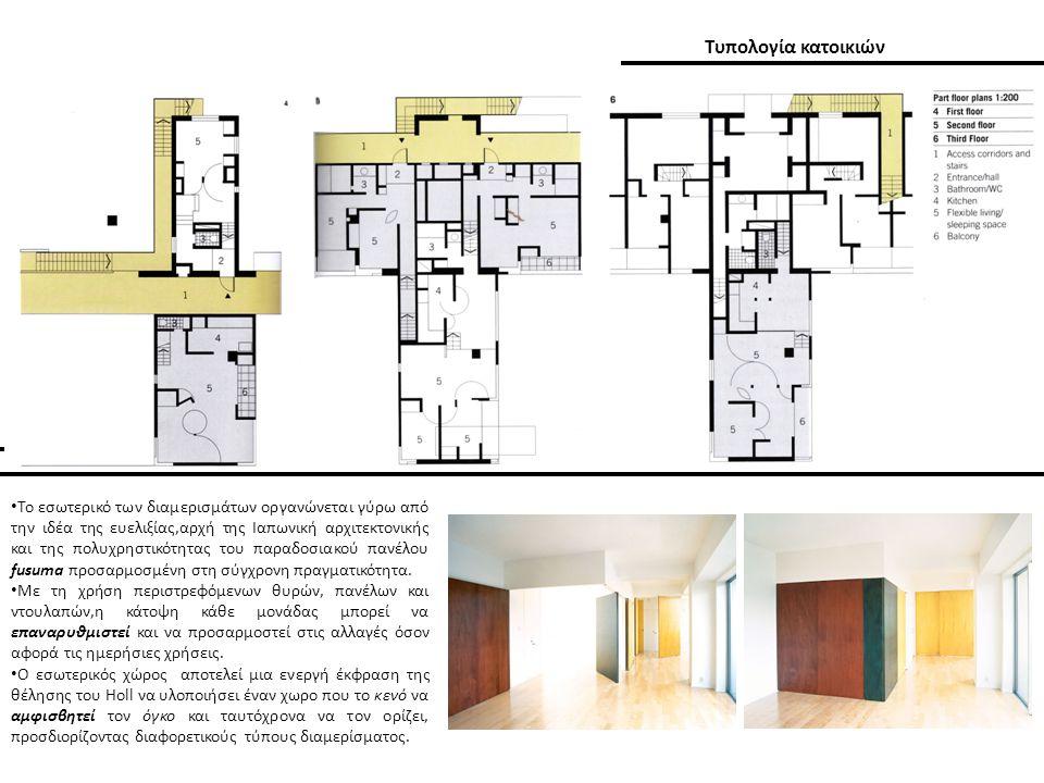Το εσωτερικό των διαμερισμάτων οργανώνεται γύρω από την ιδέα της ευελιξίας,αρχή της Ιαπωνική αρχιτεκτονικής και της πολυχρηστικότητας του παραδοσιακού πανέλου fusuma προσαρμοσμένη στη σύγχρονη πραγματικότητα.
