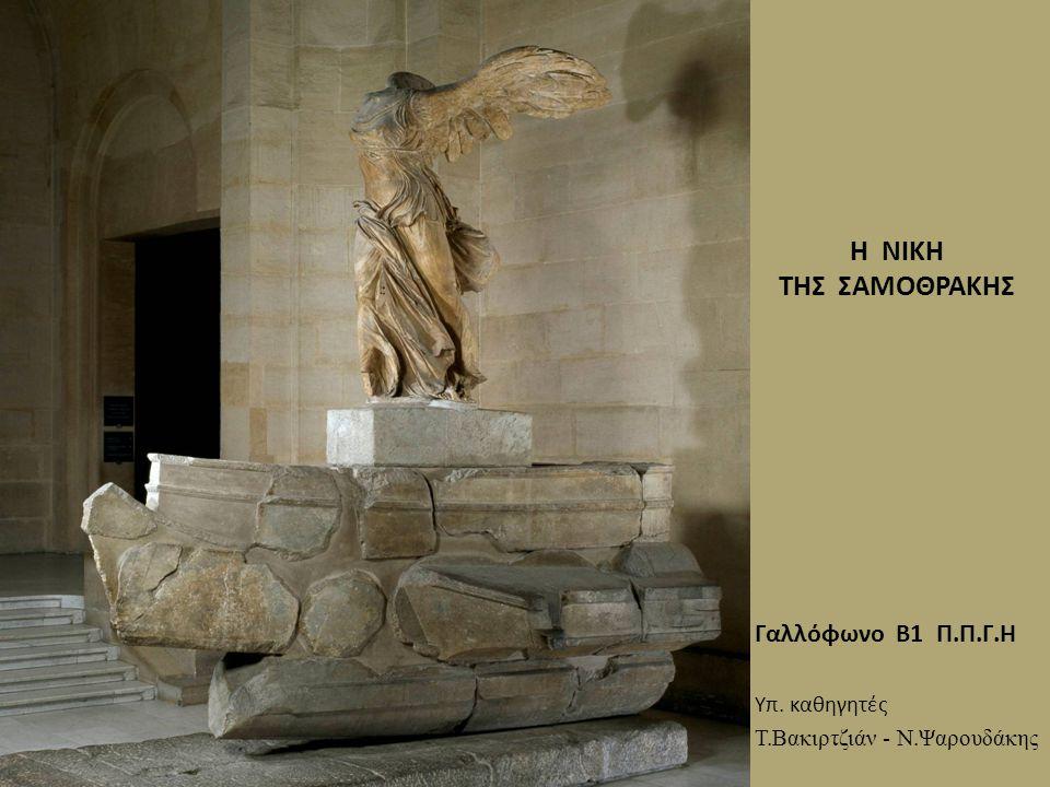 Η ΝΙΚΗ ΤΗΣ ΣΑΜΟΘΡΑΚΗΣ Γαλλόφωνο Β1 Π.Π.Γ.Η Υπ. καθηγητές Τ.Βακιρτζιάν - Ν.Ψαρουδάκης