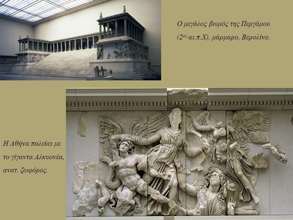 Ο μεγάλος βωμός της Περγάμου (2 ος αι.π.Χ), μάρμαρο, Βερολίνο. Η Αθήνα παλεύει με το γίγαντα Αλκυονέα, ανατ. ζωφόρος.