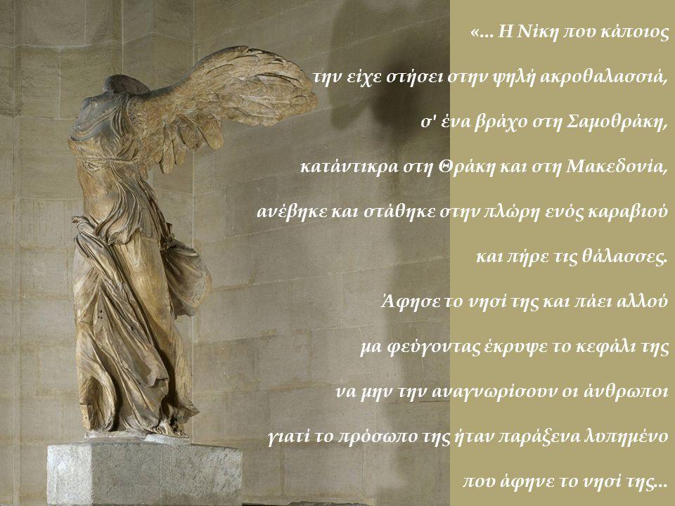 «... Η Νίκη που κάποιος την είχε στήσει στην ψηλή ακροθαλασσιά, σ' ένα βράχο στη Σαμοθράκη, κατάντικρα στη Θράκη και στη Μακεδονία, ανέβηκε και στάθηκ