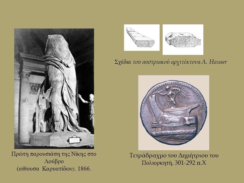 Σχέδια του αυστριακού αρχιτέκτονα A. Hauser Πρώτη παρουσιάση της Νίκης στο Λούβρο (αίθουσα Καρυατίδων), 1866. Τετράδραχμο του Δημήτριου του Πολιορκητή