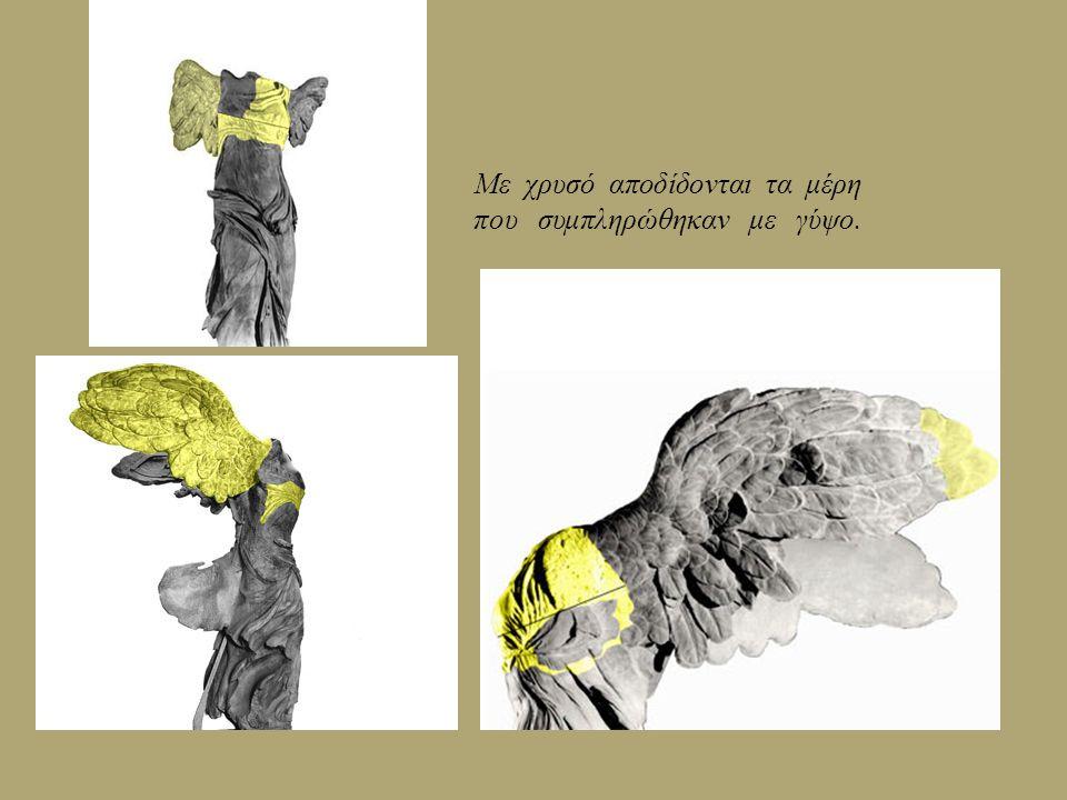 Με χρυσό αποδίδονται τα μέρη που συμπληρώθηκαν με γύψο.
