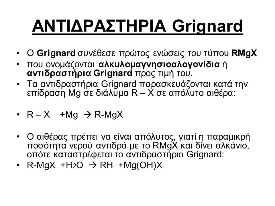 ΑΝΤΙΔΡΑΣΤΗΡΙΑ Grignard Ο Grignard συνέθεσε πρώτος ενώσεις του τύπου RMgX που ονοµάζονται αλκυλοµαγνησιοαλογονίδια ή αντιδραστήρια Grignard προς τιµή τ