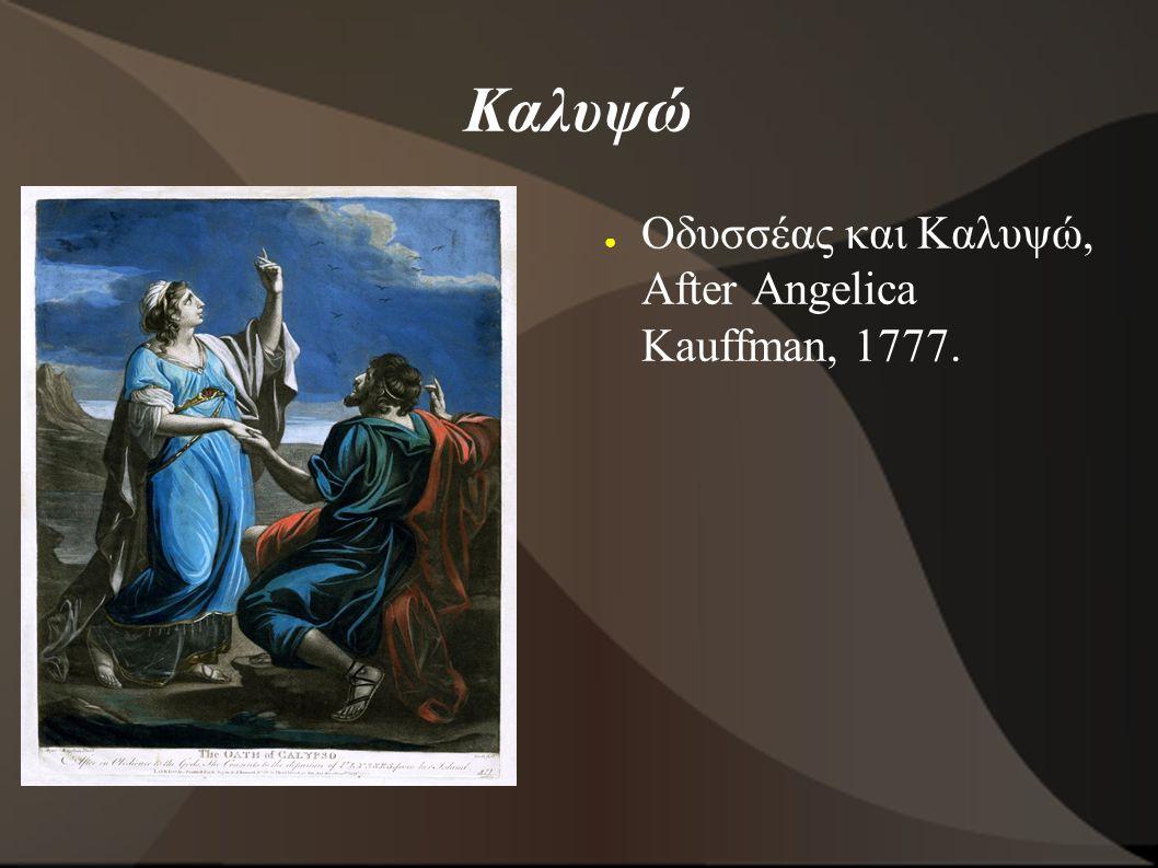 Καλυψώ ● Οδυσσέας και Καλυψώ, After Angelica Kauffman, 1777. ● Κλικ για προσθήκη κειμένου