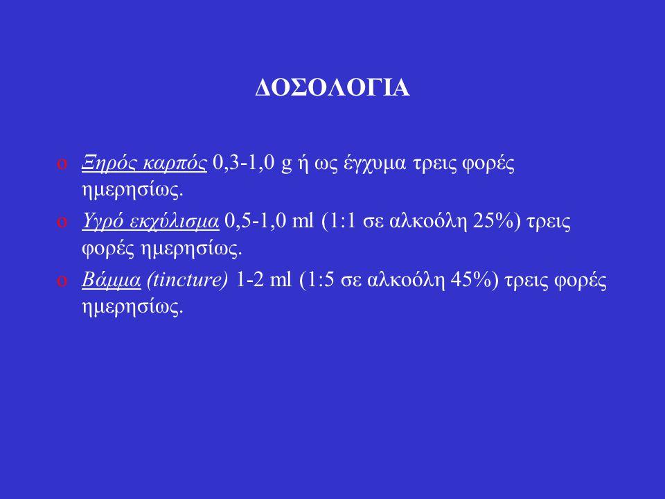ΔΟΣΟΛΟΓΙΑ oΞηρός καρπός 0,3-1,0 g ή ως έγχυμα τρεις φορές ημερησίως. oΥγρό εκχύλισμα 0,5-1,0 ml (1:1 σε αλκοόλη 25%) τρεις φορές ημερησίως. oΒάμμα (ti