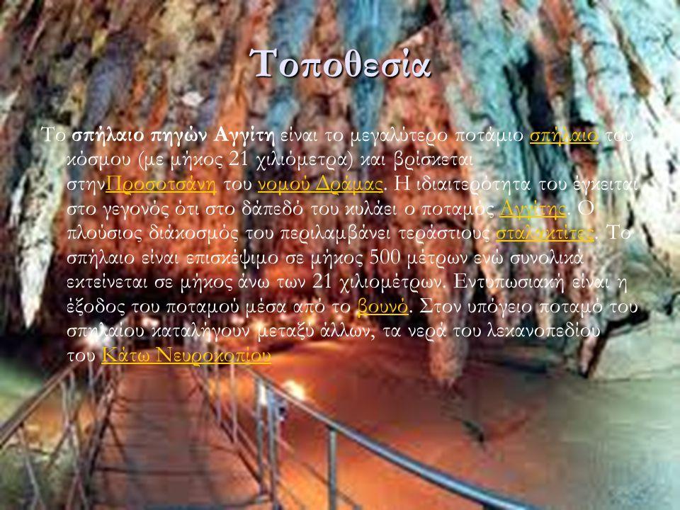 Τοποθεσία Το σπήλαιο πηγών Αγγίτη είναι το μεγαλύτερο ποτάμιο σπήλαιο του κόσμου (με μήκος 21 χιλιόμετρα) και βρίσκεται στηνΠροσοτσάνη του νομού Δράμας.
