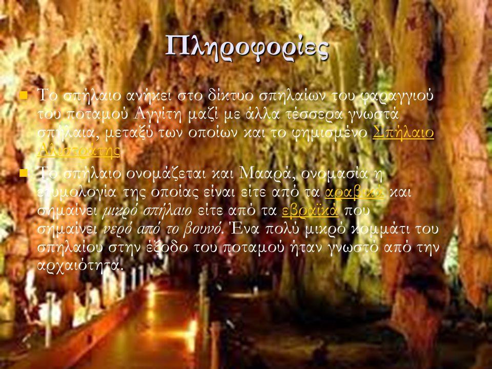 Πληροφορίες Το σπήλαιο ανήκει στο δίκτυο σπηλαίων του φαραγγιού του ποταμού Αγγίτη μαζί με άλλα τέσσερα γνωστά σπήλαια, μεταξύ των οποίων και το φημισμένο Σπήλαιο ΑλιστράτηςΣπήλαιο Αλιστράτης Το σπήλαιο ονομάζεται και Μααρά, ονομασία η ετυμολογία της οποίας είναι είτε από τα αραβικά και σημαίνει μικρό σπήλαιο είτε από τα εβραϊκά που σημαίνει νερό από το βουνό.
