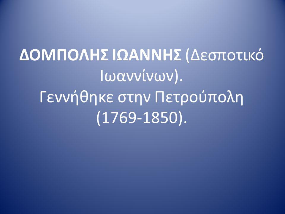  Ίδρυσε το Αρσάκειο στην Αθήνα και την Φιλεκπαιδευτική Εταιρία (1836). Διέθεσε χρήματα για υποτροφίες δασκάλων. Ίδρυσε σχολείο στην γενέτειρά του.