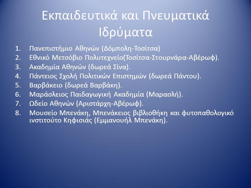 Εθνικοί Ευεργέτες.3.