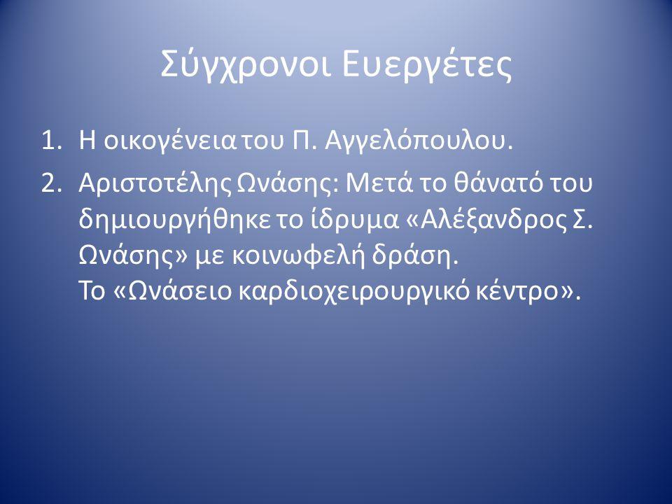 Εκπαιδευτικά και Πνευματικά Ιδρύματα 1.Πανεπιστήμιο Αθηνών (Δόμπολη-Τοσίτσα) 2.Εθνικό Μετσόβιο Πολυτεχνείο(Τοσίτσα-Στουρνάρα-Αβέρωφ).