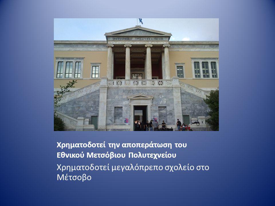 Σπουδαίοι Έλληνες Ευεργέτες Αβέρωφ Γεώργιος (Μέτσοβο 1815- Αλεξάνδρεια 1899)