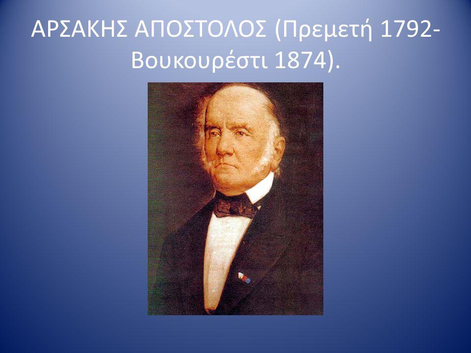 Αναμορφώνει το Παναθηναϊκό στάδιο Ιδρύει τις φυλακές Αβέρωφ, (Άρειος Πάγος). Κατά την πτώχευση του Χαρ, Τρικούπη το 1893 δώρισε 70.000 λίρες στο Ελλην