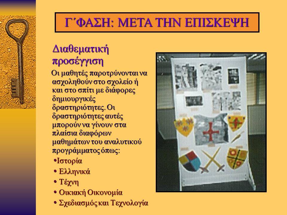 Βιβλίο Ιστορίας Ε΄ τάξης  «Στα βυζαντινά χρόνια»  Εισηγείται την εκπόνηση σχεδίου εργασίας με θέμα τα κάστρα του τόπου μας.
