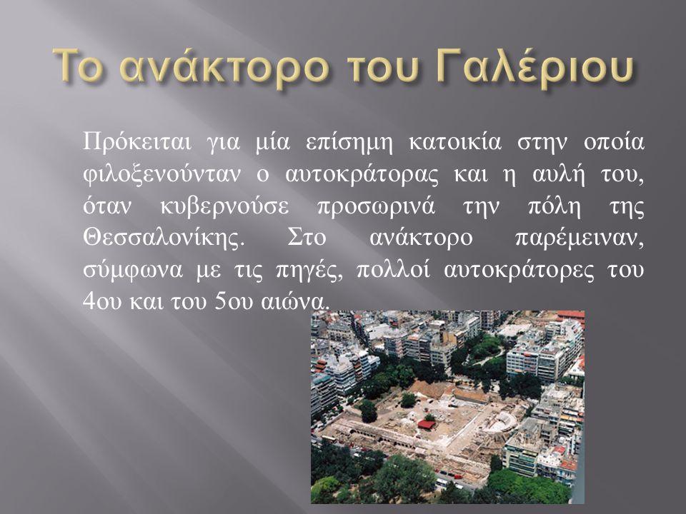 Πρόκειται για μία επίσημη κατοικία στην οποία φιλοξενούνταν ο αυτοκράτορας και η αυλή του, όταν κυβερνούσε προσωρινά την πόλη της Θεσσαλονίκης. Στο αν