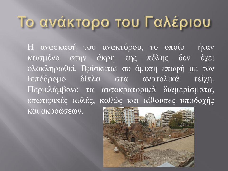 Η ανασκαφή του ανακτόρου, το οποίο ήταν κτισμένο στην άκρη της πόλης δεν έχει ολοκληρωθεί. Βρίσκεται σε άμεση επαφή με τον Ιππόδρομο δίπλα στα ανατολι
