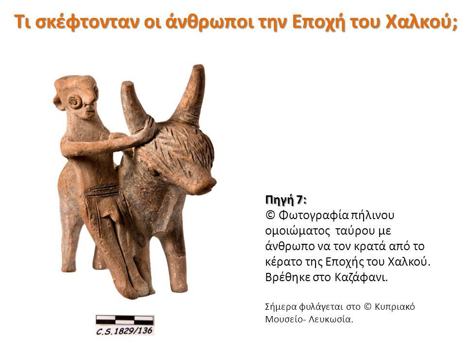 Πηγή 7: © Φωτογραφία πήλινου ομοιώματος ταύρου με άνθρωπο να τον κρατά από το κέρατο της Εποχής του Χαλκού. Βρέθηκε στο Καζάφανι. Σήμερα φυλάγεται στο