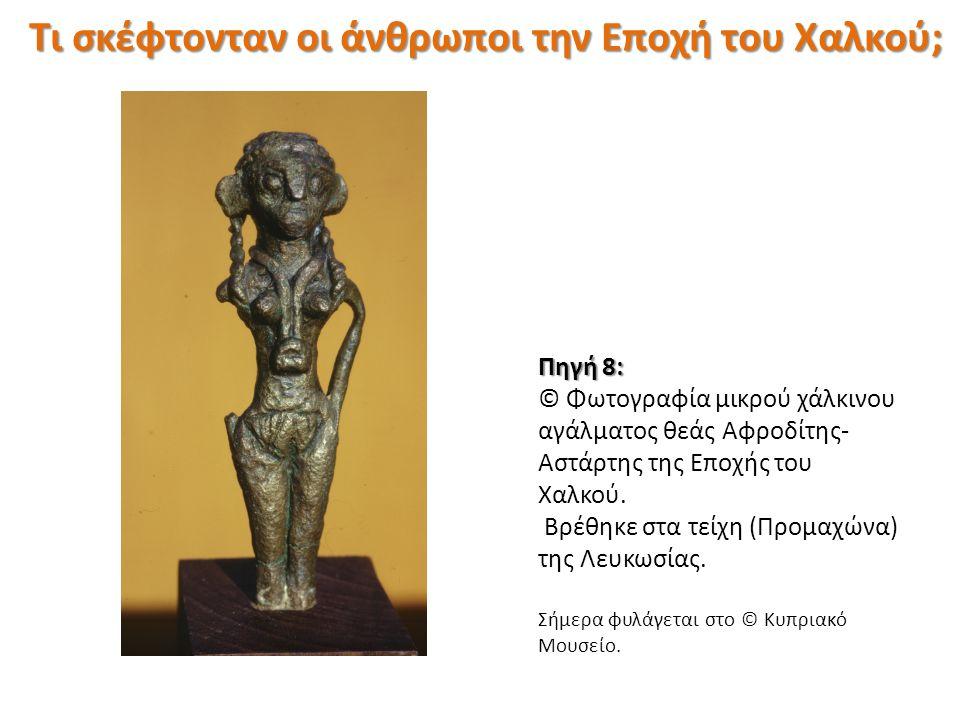 Πηγή 8: © Φωτογραφία μικρού χάλκινου αγάλματος θεάς Αφροδίτης- Αστάρτης της Εποχής του Χαλκού. Βρέθηκε στα τείχη (Προμαχώνα) της Λευκωσίας. Σήμερα φυλ