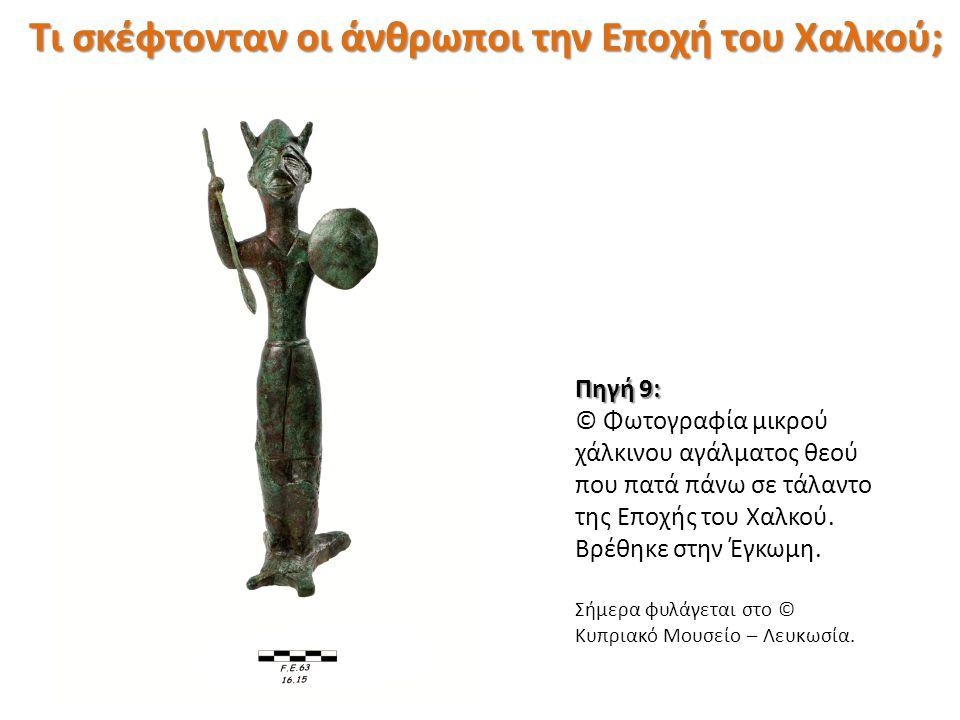 Πηγή 9: © Φωτογραφία μικρού χάλκινου αγάλματος θεού που πατά πάνω σε τάλαντο της Εποχής του Χαλκού. Βρέθηκε στην Έγκωμη. Σήμερα φυλάγεται στο © Κυπρια