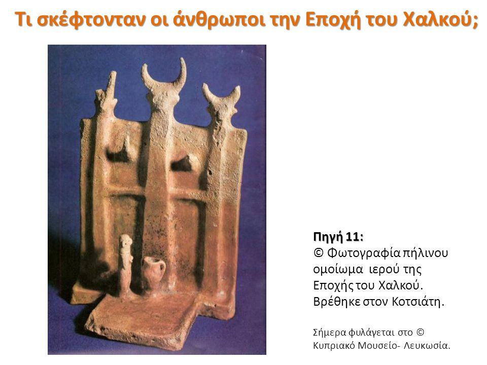 Πηγή 11: © Φωτογραφία πήλινου ομοίωμα ιερού της Εποχής του Χαλκού. Βρέθηκε στον Κοτσιάτη. Σήμερα φυλάγεται στο © Κυπριακό Μουσείο- Λευκωσία. Τι σκέφτο