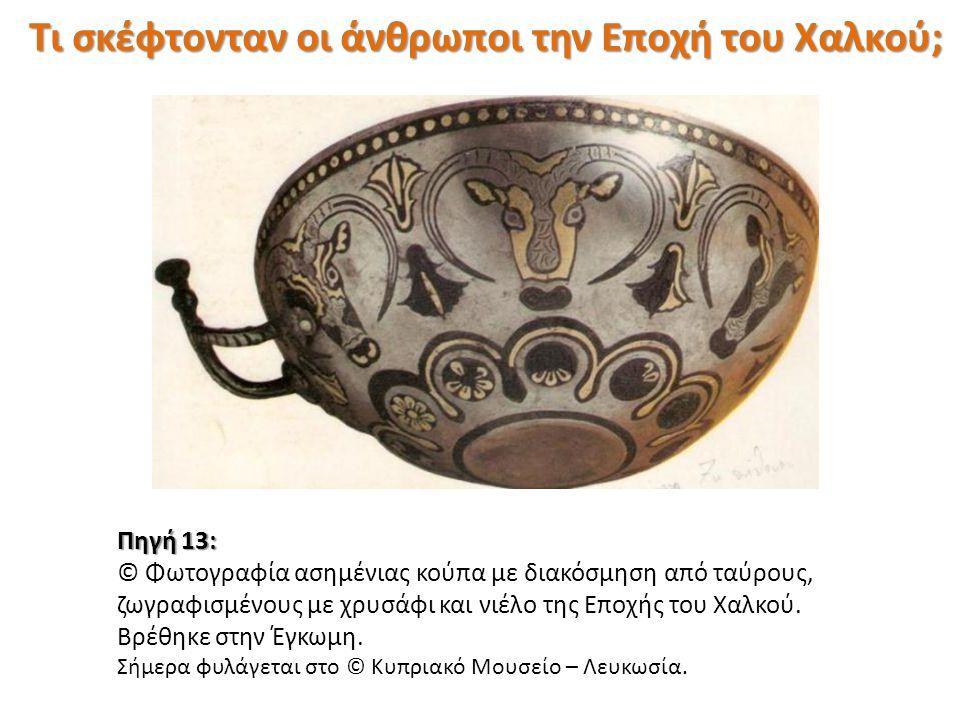 Πηγή 13: © Φωτογραφία ασημένιας κούπα με διακόσμηση από ταύρους, ζωγραφισμένους με χρυσάφι και νιέλο της Εποχής του Χαλκού. Βρέθηκε στην Έγκωμη. Σήμερ