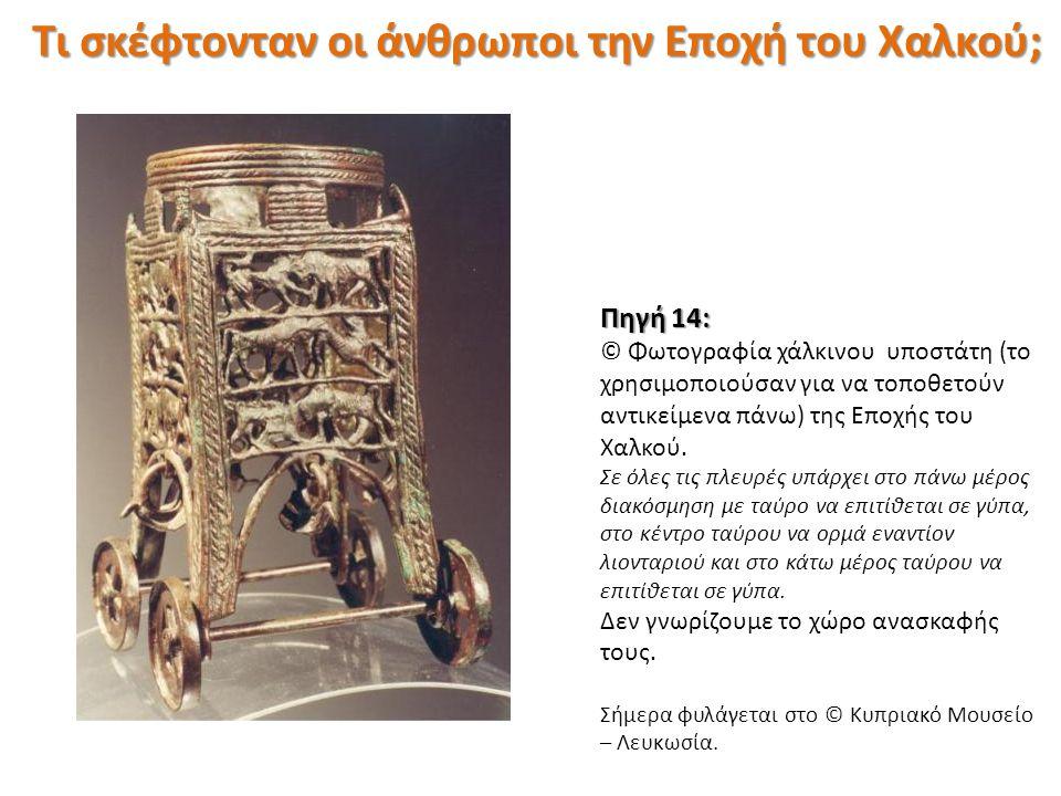 Πηγή 14: © Φωτογραφία χάλκινου υποστάτη (το χρησιμοποιούσαν για να τοποθετούν αντικείμενα πάνω) της Εποχής του Χαλκού. Σε όλες τις πλευρές υπάρχει στο