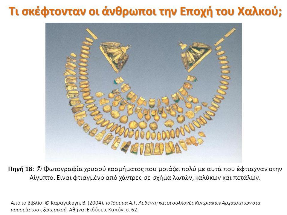 Πηγή 18: © Φωτογραφία χρυσού κοσμήματος που μοιάζει πολύ με αυτά που έφτιαχναν στην Αίγυπτο. Είναι φτιαγμένο από χάντρες σε σχήμα λωτών, καλύκων και π