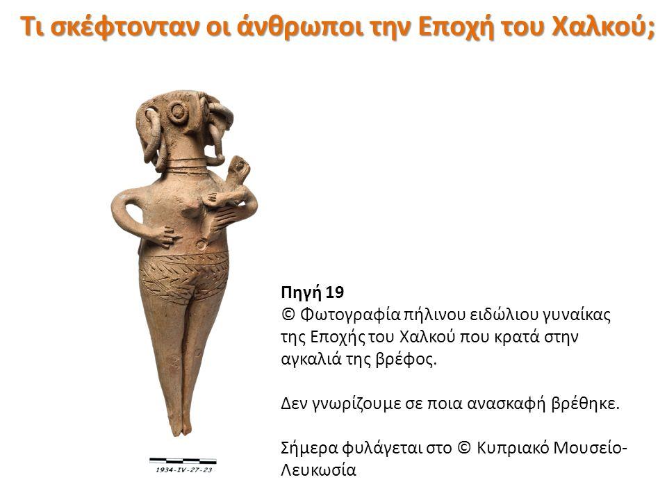 Πηγή 19 © Φωτογραφία πήλινου ειδώλιου γυναίκας της Εποχής του Χαλκού που κρατά στην αγκαλιά της βρέφος. Δεν γνωρίζουμε σε ποια ανασκαφή βρέθηκε. Σήμερ