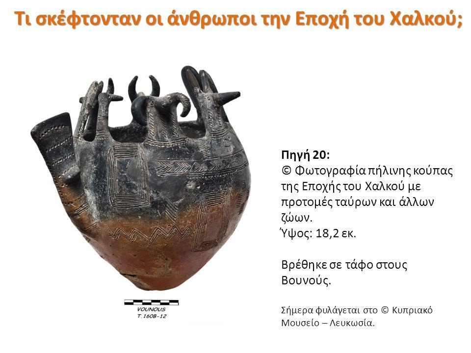 Πηγή 20: © Φωτογραφία πήλινης κούπας της Εποχής του Χαλκού με προτομές ταύρων και άλλων ζώων. Ύψος: 18,2 εκ. Βρέθηκε σε τάφο στους Βουνούς. Σήμερα φυλ
