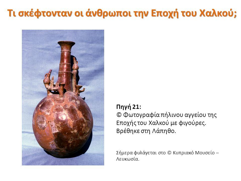 Πηγή 21: © Φωτογραφία πήλινου αγγείου της Εποχής του Χαλκού με φιγούρες. Βρέθηκε στη Λάπηθο. Σήμερα φυλάγεται στο © Κυπριακό Μουσείο – Λευκωσία. Τι σκ