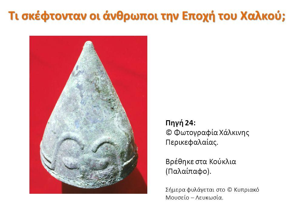 Πηγή 24: © Φωτογραφία Χάλκινης Περικεφαλαίας. Βρέθηκε στα Κούκλια (Παλαίπαφο). Σήμερα φυλάγεται στο © Κυπριακό Μουσείο – Λευκωσία. Τι σκέφτονταν οι άν